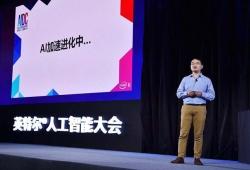 腾讯优图亮相英特尔人工智能大会,加速AI实践应用落地