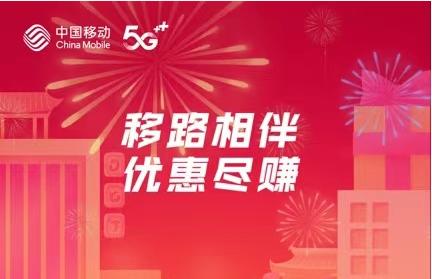 5元12G 流量特惠包活动,还有语音/短信包可选。